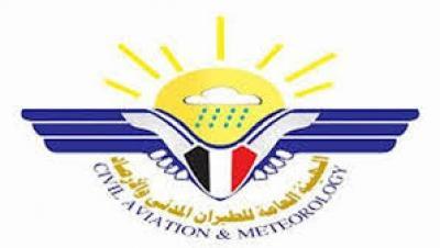 الجمهورية اليمنية تحتفل باليوم العربي للأرصاد الجوية